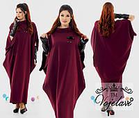 Платье оверсайз Вечернее с перчатками марсала Батал