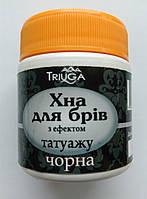 Хна для бровей с эффектом тутуажа, 20 г черная
