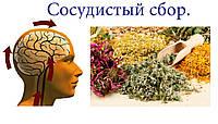 """115 грамм.  """"Лечение сосудов головного мозга"""". Крымский лечебный травяной чай."""