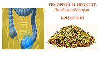 115 грамм. Геморрой проктит. Лечение травами. Крымский фито чай.