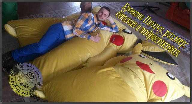Бескаркасные мягкие кроватки Покемон Пикачу перед отправкой клиентам по Украине. Спереди для ребенка, сзади на подростковом размере удобно лежит производитель - Николай Ukrbest
