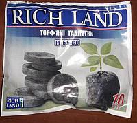 Торфяные таблетки Rich Land,d 33мм (10шт)