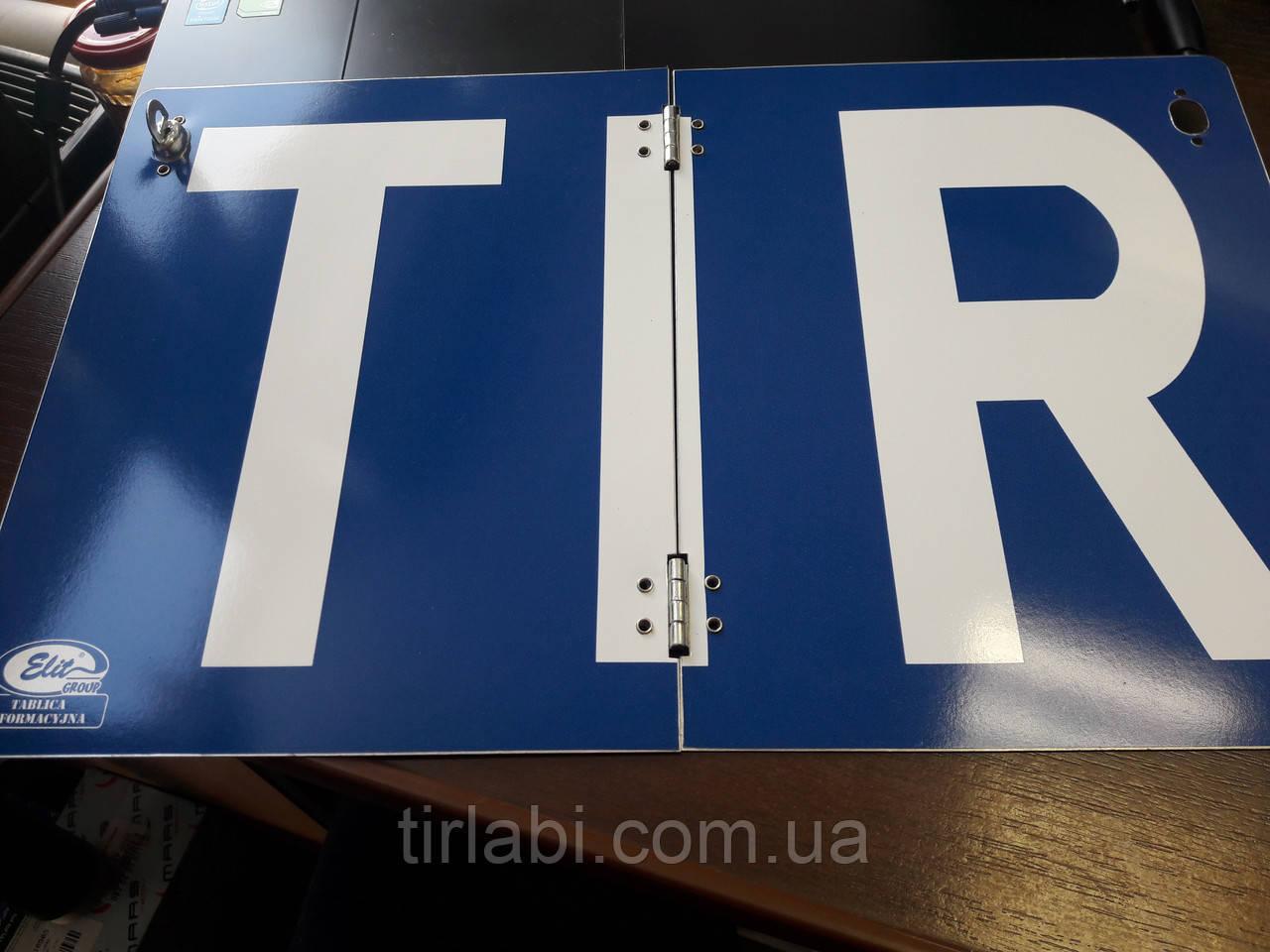 """Табличка ТИР """"TIR"""" ADR книжка"""