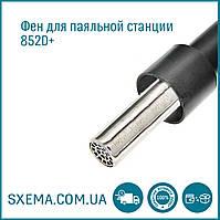 Фен для паяльной станции 852D+ (компрессорный)