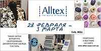 XXXIII Международная выставка «ALLTEX - весь мир текстиля»