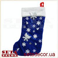 Синий новогодний сапожок (носок) для подарков от Святого Николая