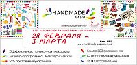ХХVII  Международная оптово-розничная выставка HANDMADE-Expo