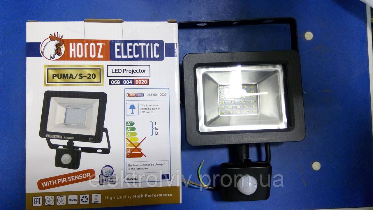 Прожектор 20ват с датчиком движения Horoz