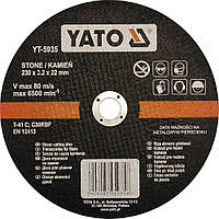 Диск отрезной по камню 230 х 3,2 х 22 мм YATO