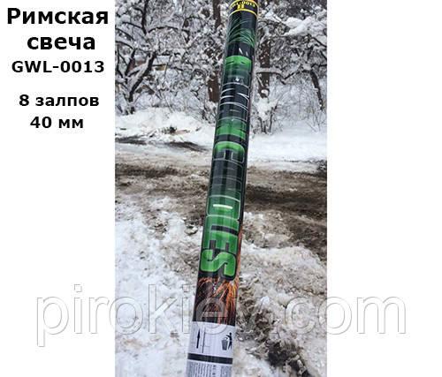 """Римская свеча GWL-0013 (1.5"""", 8 выстр.)"""