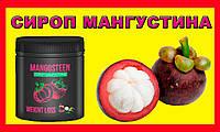 Mangosteen (Мангустин) для похудения