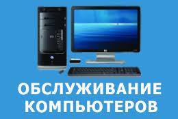 Обслуговування та ремонт комп'ютерів, ноутбуків