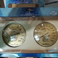 Термометр Гигрометр Барометр для сауны ТГС 1 горизонтальный для Бани для Сауны + ПОДАРОК