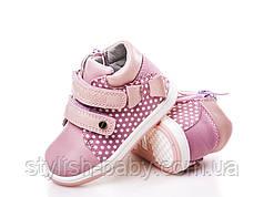 Детская обувь оптом. Детская демисезонная обувь бренда Clibee для девочек (рр. с 20 по 25)