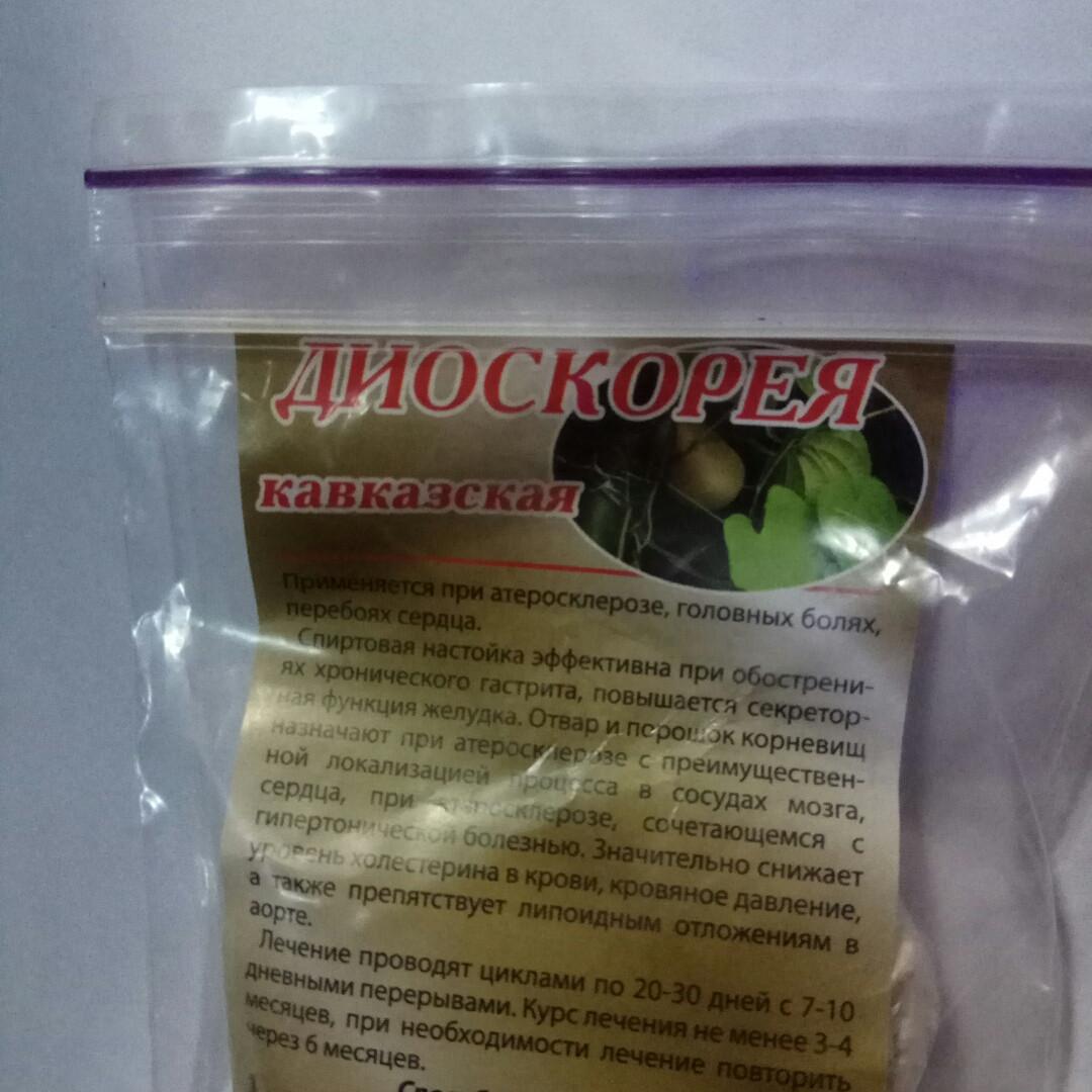 Диоскорея кавказская (трава) (20гм)
