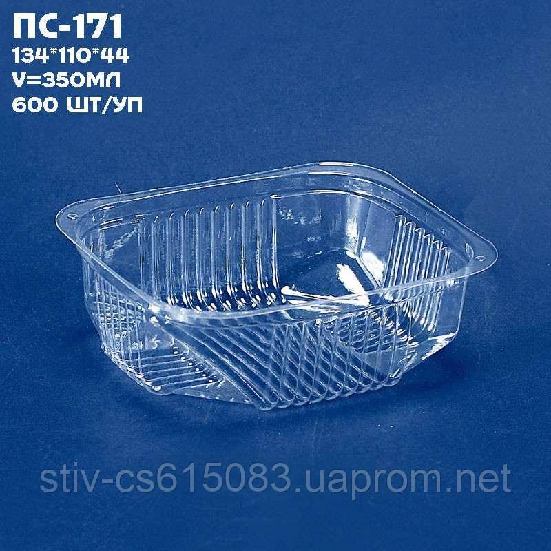 Пластиковая упаковка для салатов и полуфабрикатов пс-171 (350 мл)