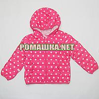 Детская весенняя осенняя куртка р. 92 для девочки с капюшоном подкладка  100% полиэстер 1124 87c0a7d02d925