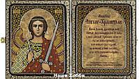 Набор для вышивания иконы в складне СА7104 Ангел Хранитель
