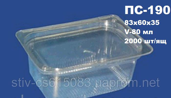 Пластиковая упаковка для соусов пс-190 (80 мл)