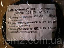Комплект гумотехнічних виробів (ГТВ) дизеля 211Д3 (6ЧН21/21)