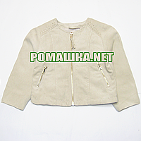 Детская весенняя осенняя куртка (замша) р. 98 для девочки подкладка 100% полиэстер 1117 Бежевый
