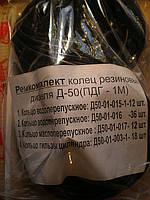 Комплект резино-технических изделий (РТИ) дизеля Д-50 (ЧН32/31)