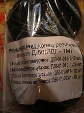 Комплект гумотехнічних виробів (ГТВ) дизеля Д-50 (ЧН32/31)