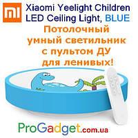 Xiaomi Yeelight Children LED Ceiling Light, BLUE - Потолочный умный светильник с пультом ДУ для ленивых!