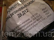 Комплект гумотехнічних виробів (ГТВ) дизеля У1Д12 (ЧН 15/18)