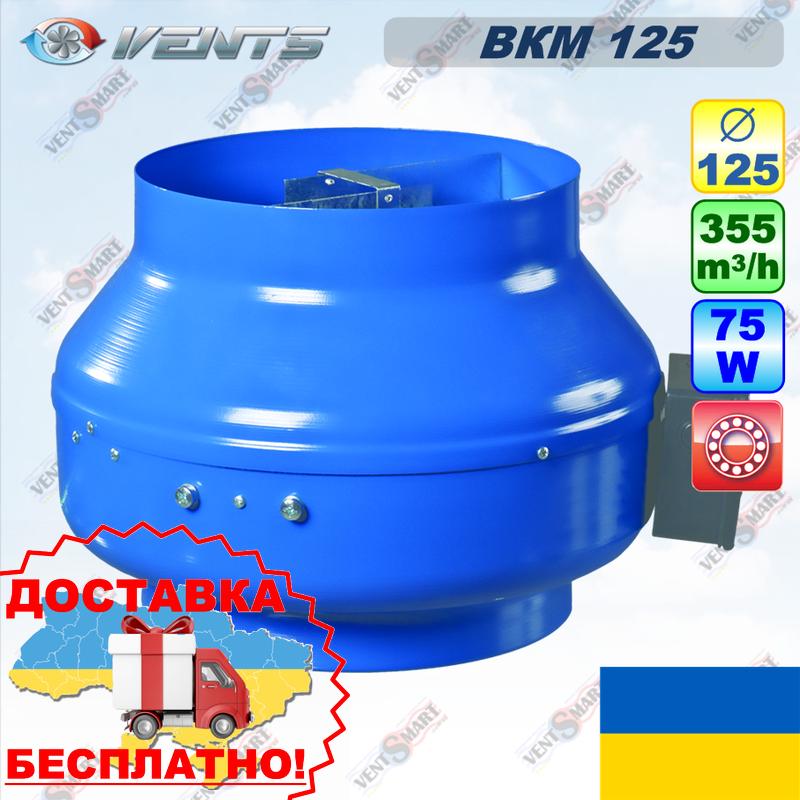 Круглый канальный центробежный вентилятор ВЕНТС ВКМ 125 (VENTS VKM 125)