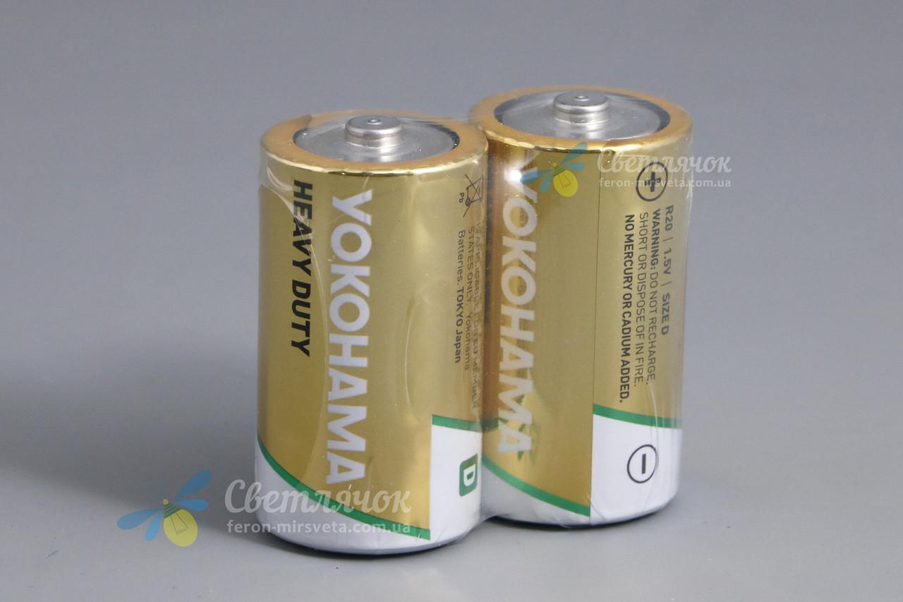Батарейка R20 1.5V HEAVY DUTY(солевая) YOKOHAMA