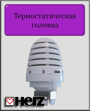 """Термостатическая головка HERZ Porshe Design """"D"""" M23,5х1,5"""