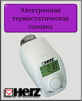 Электронная термостатическая головка HERZ ETK M28х1,5