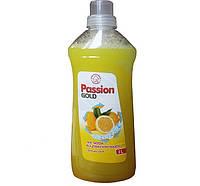 Passion Gold для мытья пола 1л (жовтий)