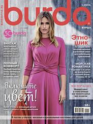Журнал Бурда Україна (Burda UA) січень №01 2018