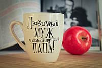 """Чашка """"Любимый муж и самый лучший папа"""""""