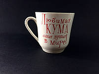 Чашка Любимая кума