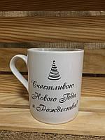 Чашка Счастливого Нового года и рождества 400 мл офиска