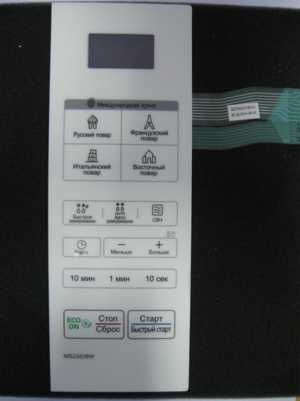 Мембрана управления микроволновой печи LG MS2342BW, MFM62938301