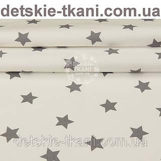 Отрез бязи ранфорс с графитовыми звёздами 3 см на белом фоне, ширина 240 см (№1107)
