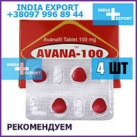 Стендра AVANA 100 мг | Аванафил | 4 таб | Быстро действует, без побочных