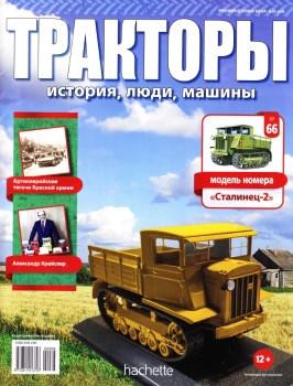 Тракторы №66 - Сталинец-2 | Коллекционная модель в масштабе 1:43 | Hachette