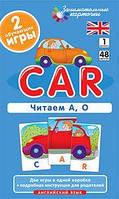 Занимательные карточки. Английский язык. Машина (Car). Читаем А, О. Уровень 1