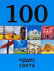 100 чудес света. 100 лучших