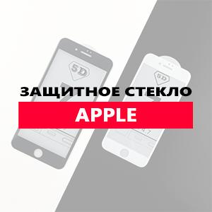 Защитные стекла для Apple iPhone