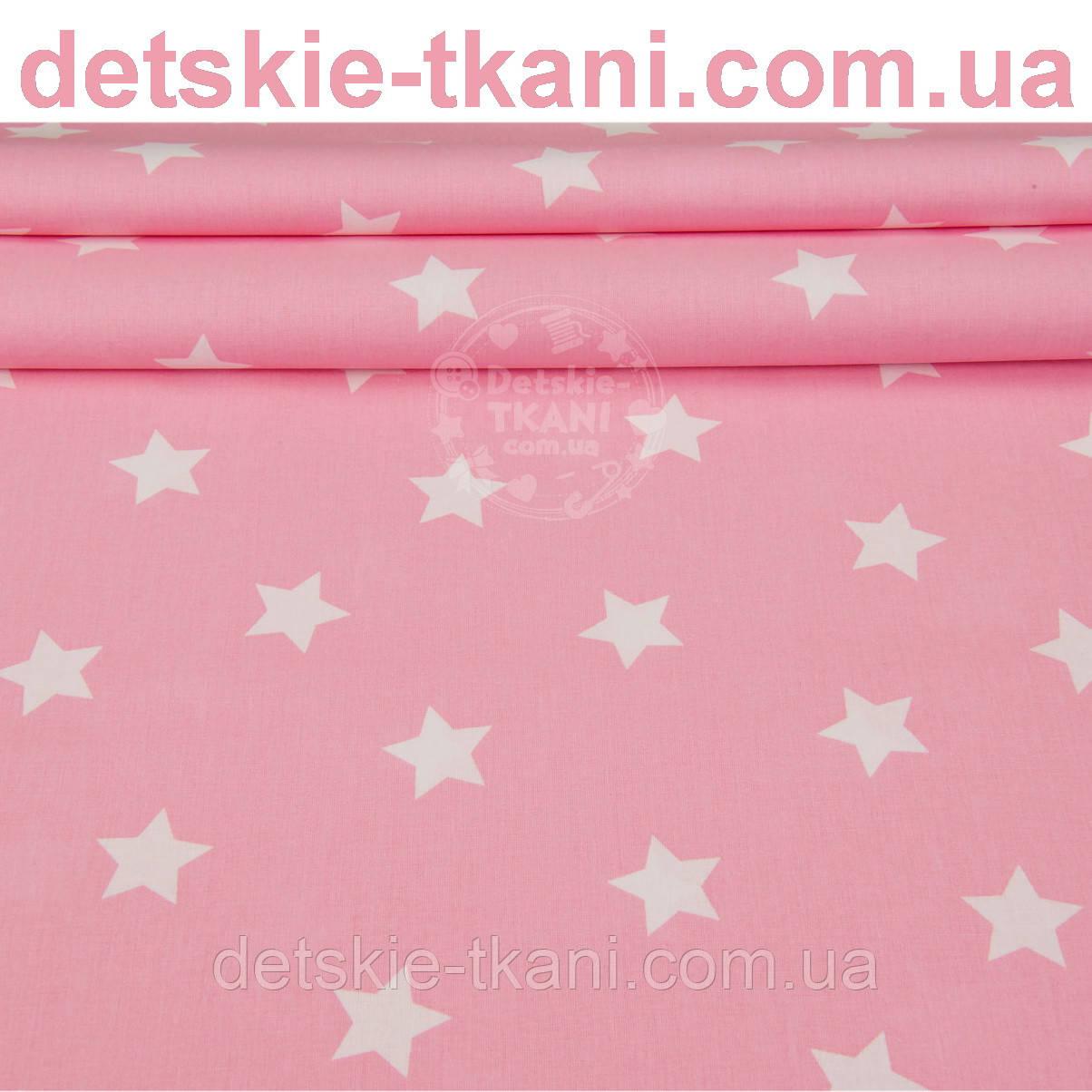 Ткань хлопковая с белыми звёздами 3 см на розовом фоне, ширина 240 см (№1110)