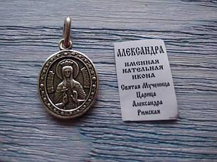 Именная нательная икона Александра, фото 2