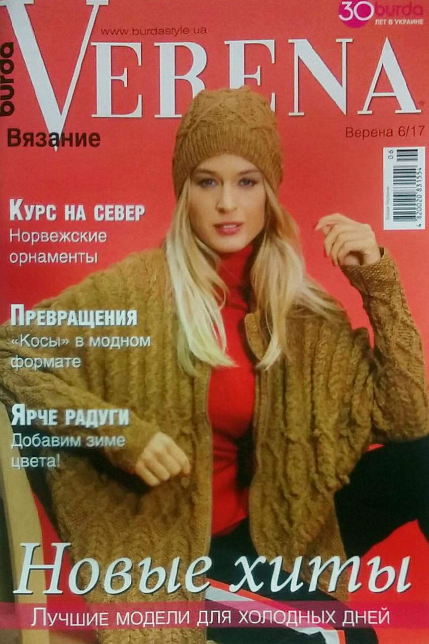 Журнал по вязанию Верена Украина №06 2017