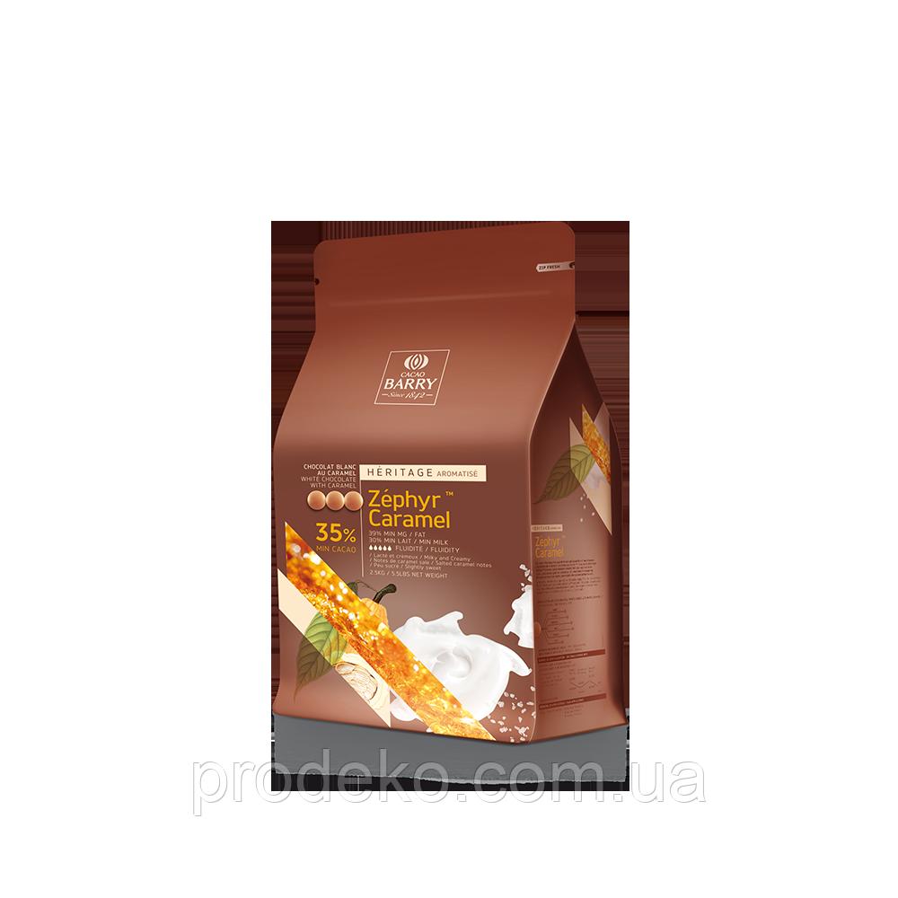 Шоколад белый ZÉPHYR со вкусом карамели 35%, 1кг