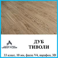 Ламинированный пол износостойкий толщиной 10 мм Urban Floor Design 33 класс Дуб Тиволи